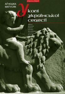 matusyak_-u-koli-ukr-secessii